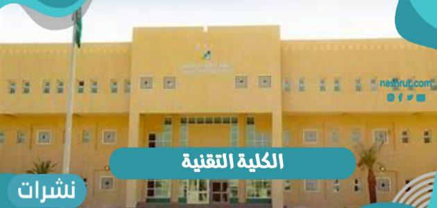 الكلية التقنية في المملكة العربية السعودية 1442 خطوات التسجيل وشروطه إلكترونيا