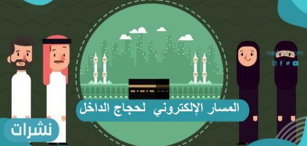 المسار الإلكتروني لحجاج الداخل وطريقة التسجيل وأسعار حملات الحج في المملكة