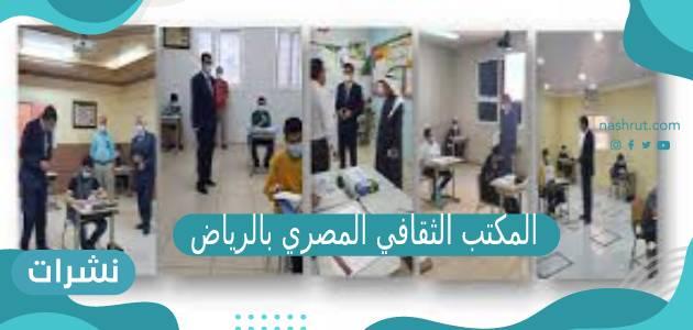 المكتب الثقافي المصري بالرياض وطريقة حجز موعد في المكتب الثقافي المصري بالرياض إلكترونياً