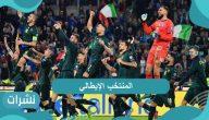 المنتخب الإيطالي.. مسيرة مضيئة وأهم بطولات منتخب الآتزوري