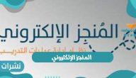 المنجز الإلكتروني في المملكة العربية السعودية