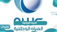 """""""المياه الوطنية"""": تعلن تشييد 5 خزانات ومحطة ضخ وخطوط شبكات جديدة"""