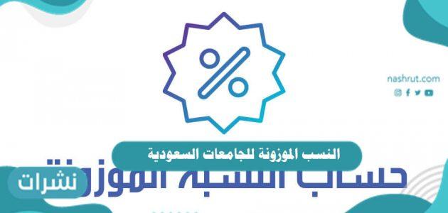 النسب الموزونة للجامعات السعودية 1443