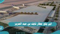 اين يقع مطار نايف بن عبد العزيز