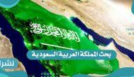 بحث المملكة العربية السعودية