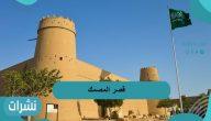 قصر المصمك وأهميته التاريخية والحضارية ودوره في تطوير التقنيات الحديثة