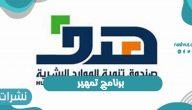 برنامج تمهير لتدريب الخريجين بالمملكة العربية السعودية