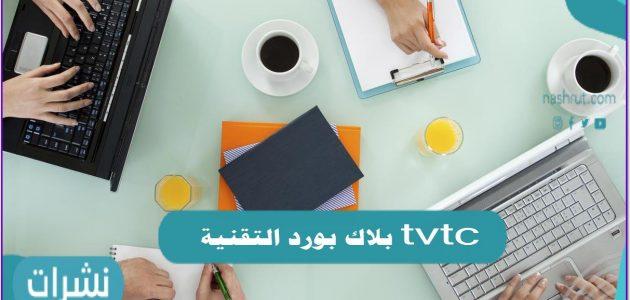 بلاك بورد التقنية tvtc