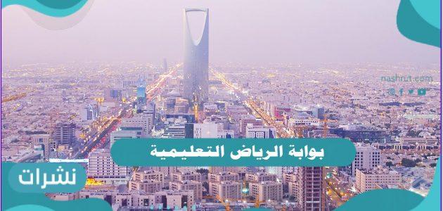 رابط بوابة الرياض التعليمية حجز موعد