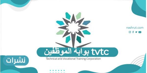 بوابة الموظفين tvtc تسجيل دخول بالخطوات التفصيلية