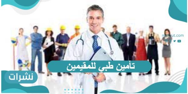 خطوات الاستعلام عن تأمين طبي للمقيمين