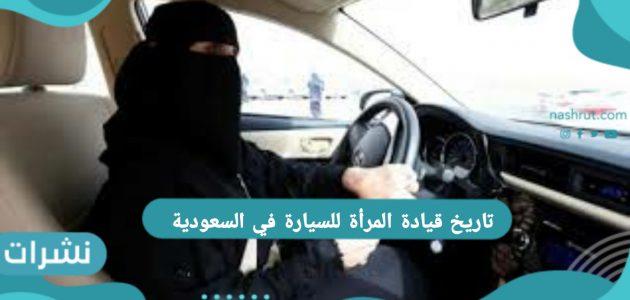 تاريخ قيادة المرأة للسيارة في السعودية