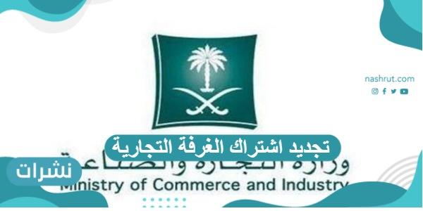 تجديد اشتراك الغرفة التجارية في الرياض ورسوم التجديد