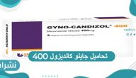 تحاميل جاينو كانديزول 400 دواعي الاستعمال والآثار الجانبية