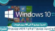 تحديث ويندوز 7 الى 10 بدون فورمات بعدة خطوات بسيطة خلال 10 دقائق