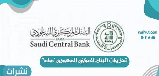 """تحذيرات البنك المركزي السعودي """"ساما"""" بشأن المعتقدات الخاصة بالميزانية الشهرية"""