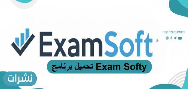 تحميل برنامج Exam Softy وخطوات التسجيل فيه