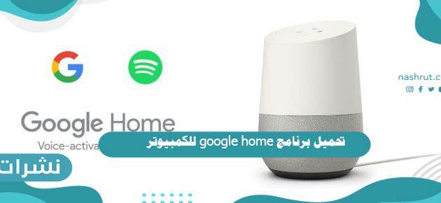 تحميل برنامج google home للكمبيوتر