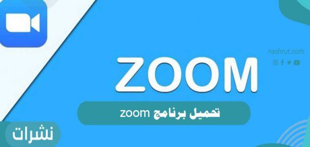 تحميل برنامج zoom طريقة تحميل البرنامج عبر رابط مباشر