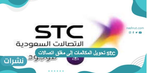 تحويل المكالمات إلى مغلق اتصالات stc بخطوات سريعة 2022