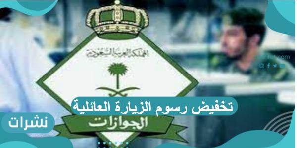 تخفيض رسوم الزيارة العائلية إلى 300 ريال سعودي