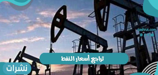 تراجع أسعار النفط 2021 واجتماع منظمة البلدان المصدرة للبترول (أوبك)