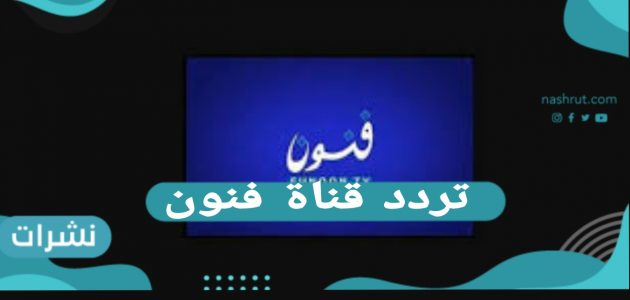 تردد قناة فنون بلس نايل سات وعرب سات