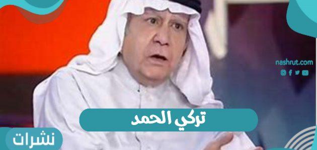 تركي الحمد وتغريدة يسئ فيها للرسول وغضب من المتابعين
