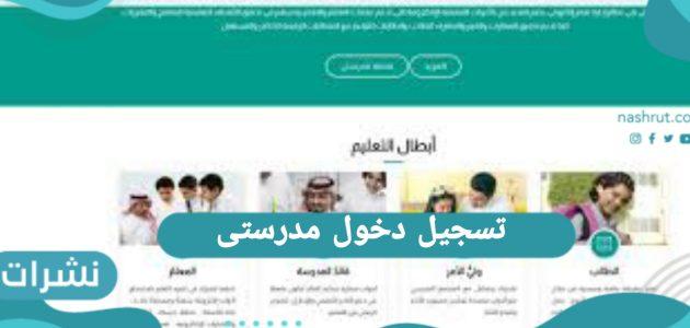 تسجيل دخول مدرستى … منصة مدرستى تسجيل الدخول