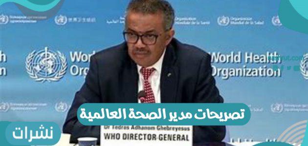 """تصريحات مدير الصحة العالمية تثير الجدل والرعب حول العالم """"فيروس كورونا"""""""