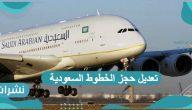 تعديل حجز الخطوط السعودية ورسوم تغيير الحجز