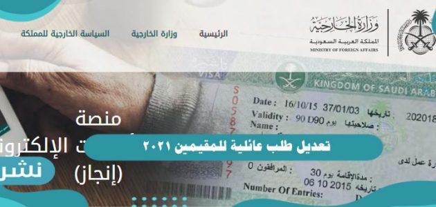 تعديل طلب عائلية للمقيمين 2021 | شروط ومعايير الحصول على تأشيرة الزيارة العائلية