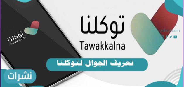 تعريف الجوال لتوكلنا وشهرته في المملكة العربية السعودية مؤخرا