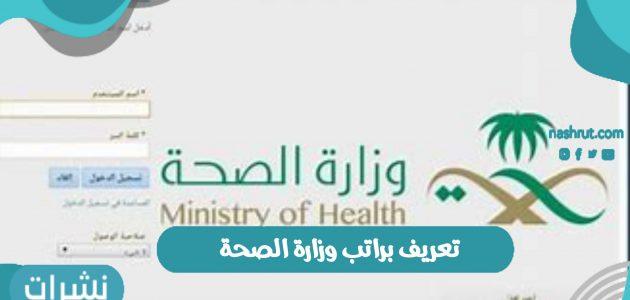 تعريف براتب وزارة الصحة في المملكة العربية السعودية 1442