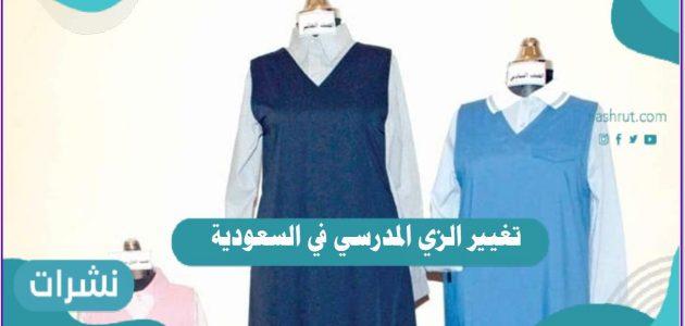 تغيير الزي المدرسي في السعودية