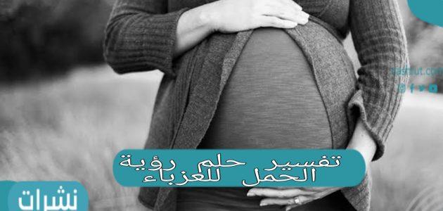 تفسير حلم رؤية الحمل للعزباء لابن سيرين والإمام الصادق والنابلسي وابن شاهين
