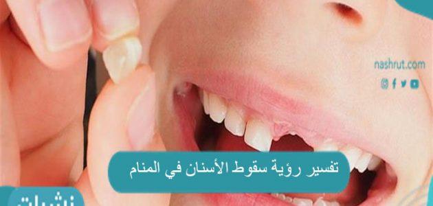 تفسير رؤية سقوط الأسنان في المنام للعزباء