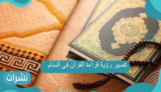 تفسير رؤية قراءة القرآن في المنام