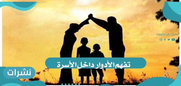 تفهم الأدوار داخل الأسرة