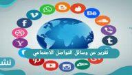 تقرير عن وسائل التواصل الاجتماعي