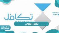 تكافل الطلاب والطالبات فى المملكة العربية السعودية1442