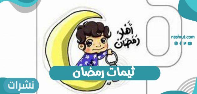 ثيمات رمضان 2022 أفضل وأجمل الثيمات والخلفيات الإسلامية