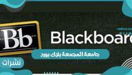 جامعة المجمعة بلاك بورد المملكة العربية السعودية