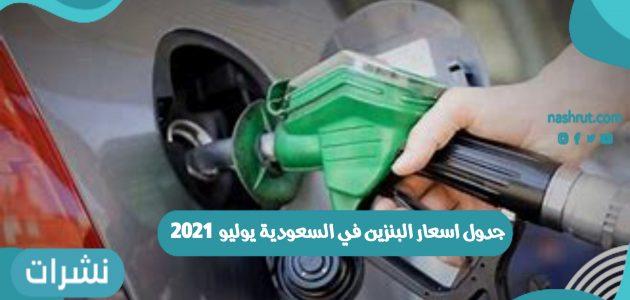 جدول اسعار البنزين في السعودية يوليو 2021 داخل محطات الوقود