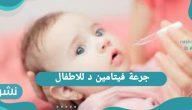جرعة فيتامين د للاطفال
