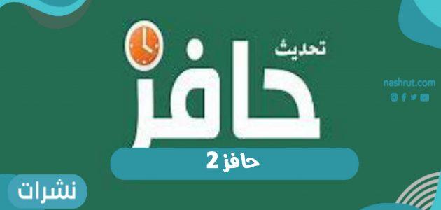 حافز 2 .. شروط التسجيل بالبرنامج عبر بوابة طاقات للتوظيف السعودية