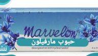 حبوب مارفيلون لمنع الحمل