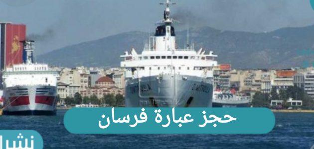 حجز عبارة فرسان بالمملكة العربية السعودية