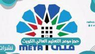 حجز موعد التعليم العالي الكويت 2021 خطوات حجز الموعد عبر منصة متى الجديدة