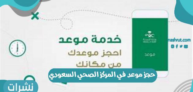 حجز موعد في المركز الصحي السعودي 1442 عبر رابط منصة وزارة الصحة